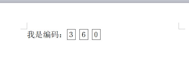 word中给数字加房屋,如邮政编码等12边框米宽设计图米长x7图片