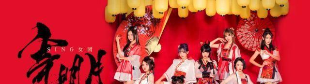 SING女团新歌《千盏》独家上线酷狗,扇子舞重现舞台再掀模仿潮!