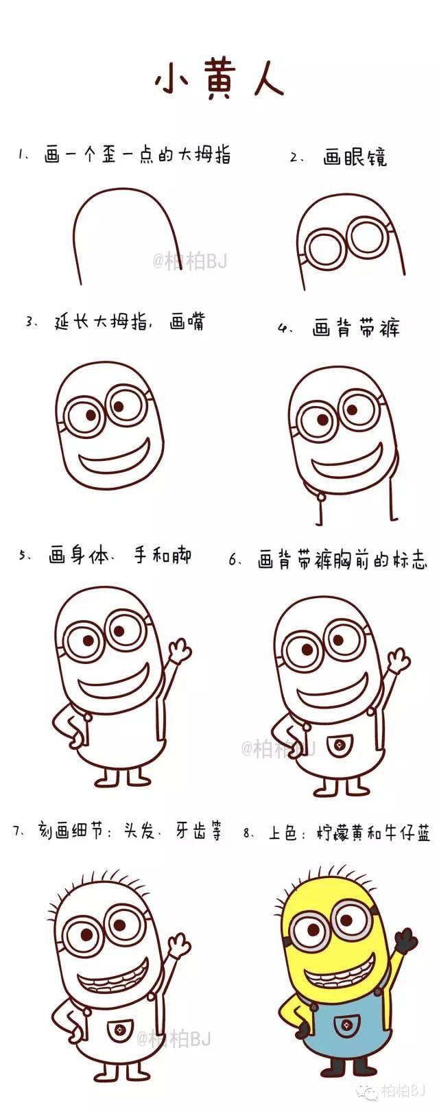 巧虎,小黄人,海豚简笔画……太简单太可爱了!推荐收藏