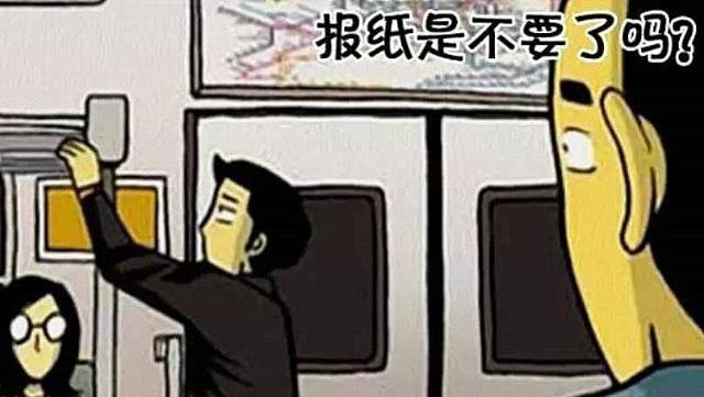 搞笑漫画:报纸男一张座位抢到一个漫画,来自于和桂泉心机图片