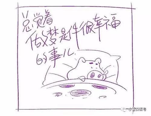 睡觉做梦_睡觉做梦是好事!