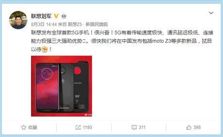 联想推出5G手机 815新品发布会或为Moto Z3