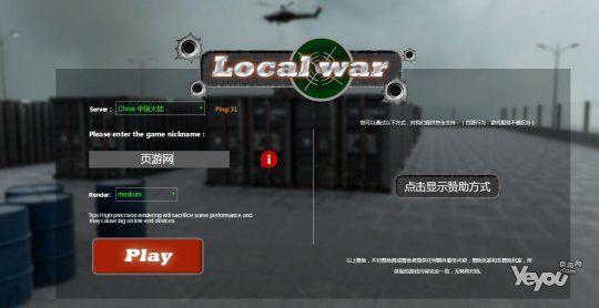 大神制作 3D多人在线射击对战网页游戏《局部战争