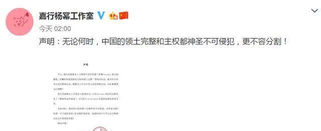 <b>杨幂工作室紧急声明:范思哲服装涉嫌损害国家主权,双方停止合作</b>