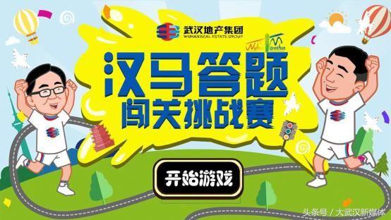 迎汉马,武汉地产集团红包助力!图片