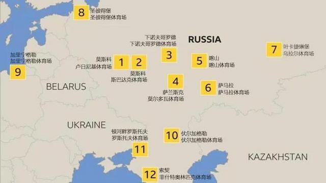 世界杯2018 俄罗斯看球全攻略