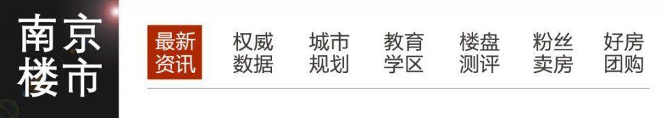 下半年在南京买房,记好这4点!