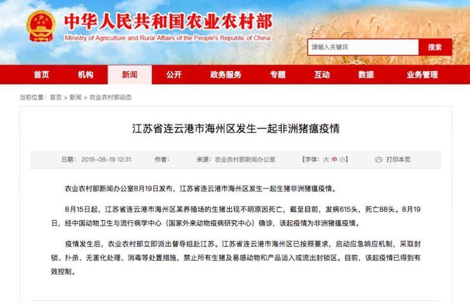 官方已确认,连云港市海州区非洲猪瘟疫情得到有效控制!