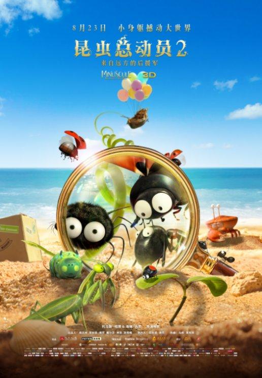 《昆虫总动员2》终极海报预告双发 红黑蚂蚁再度对决