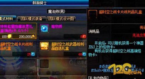 dnf超时空之战入场门票和装备升级需要材料介绍
