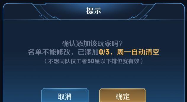 """王者荣耀8.1更新:单排不会连续遇组排,""""辱华""""ID可直接举报!"""