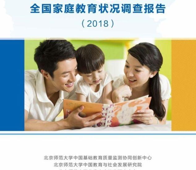 采集了96067名学生的《家庭教育状况报告》,道出了7个教育真相