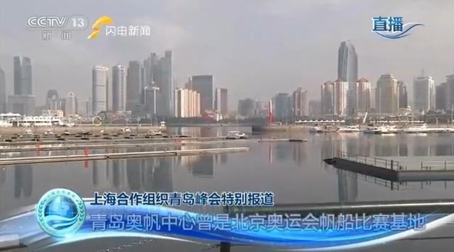 这次上海合作组织青岛峰会选择青岛奥帆中心作为场地是再合适不过的.