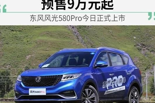 东风风光580Pro正式开启预售 满足国六排放标准