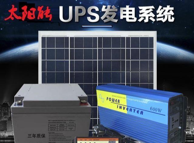 <b>自己组装一套简易太阳能发电系统</b>