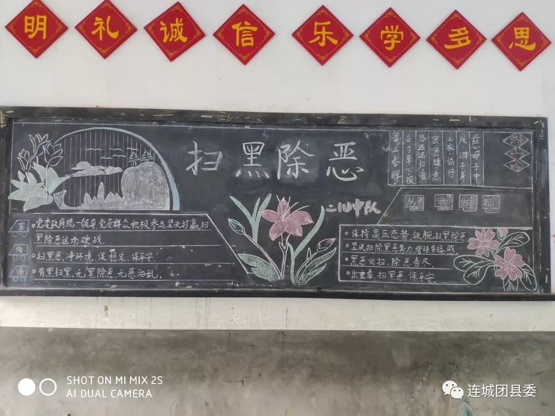 """连城团县委组织开展""""扫黑除恶 弘扬正气"""" 主题黑板报宣传展示活动图片"""
