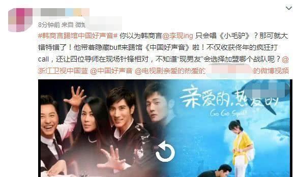 《中国好声音》蹭李现热度做宣传,却依然没有水花,真的要凉了?