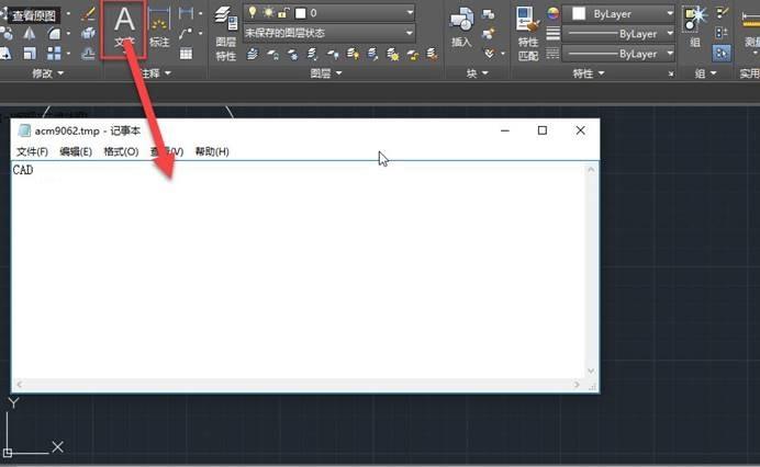 CAD软件中写多行多个时放在记事本cad把图一起中文字打开图片