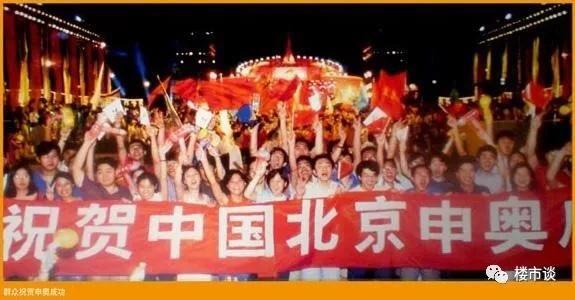 北京申奥_北京申奥成功(图片来源:网络)