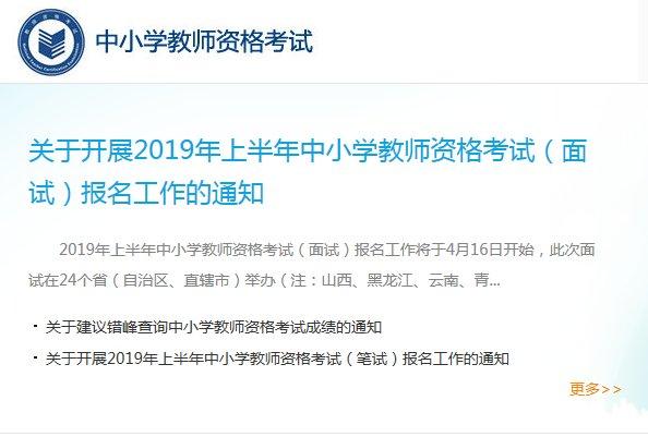 2019下半年上海入口资格证v入口报名教师的跳初中生|图片