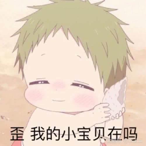 学园奶爸虎太郎表情:暖萌的小包子,真想这雨下的搞笑图片图片