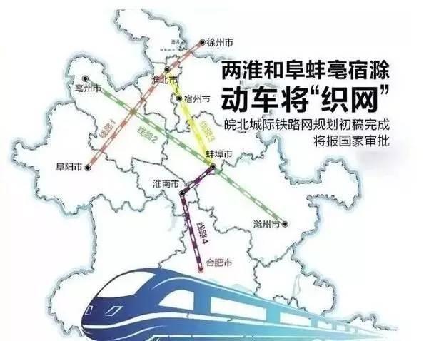 好消息!徐州到阜阳要建高铁啦!
