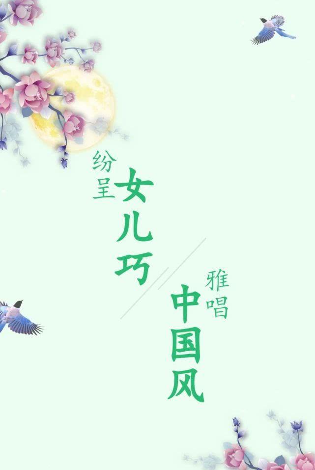 """""""纷呈女儿巧·雅唱中国风""""七夕游园雅集报名"""