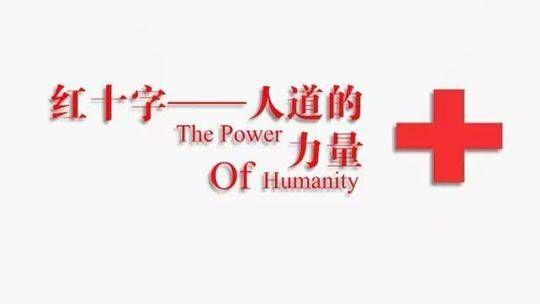 感恩前行|四川省红十字会举办防灾减灾救灾成果展