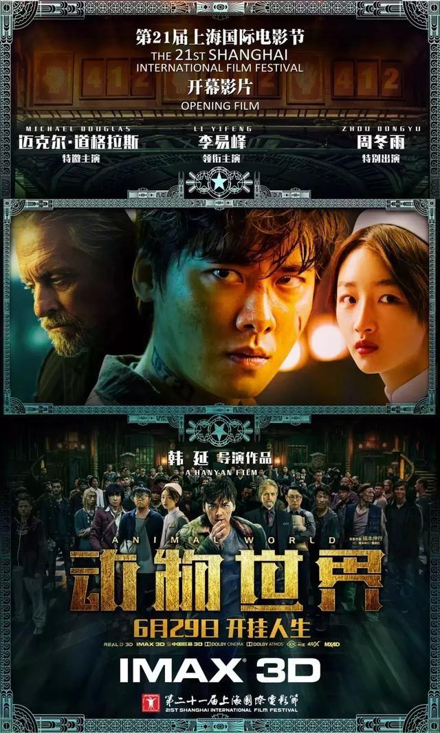 有些电影,你看预告片,可能没什么感觉。 但是看完正片,完全颠覆想像,让你情绪高涨,马上想和朋友分享。 韩延的《动物世界 》就是这样一部电影。 讲真,我当初看预告片,只觉得制作水准比较亮眼,但是真的完全没get到剧情走向,直到昨天我在上海电影节看到这部开幕影片。 燃爆! 《动物世界》  导演韩延,80后导演,他的上一部长片《滚蛋吧,肿瘤君》,口碑和票房都很不俗。 在那之后他接到不少片约,但是都给推掉了。就为了用心打磨这部新作《动物世界》。  导演韩延 《动物世界》根据日本漫画家福本伸行的赌博三部曲的开篇《赌
