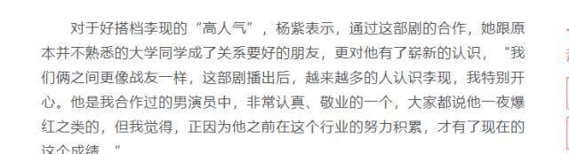 杨紫《亲爱的热爱的》:这种恋爱的伪自由,是爱的卑微