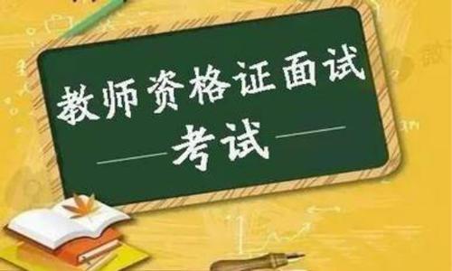 2019年教师资格考试面试出结果时间?2019教