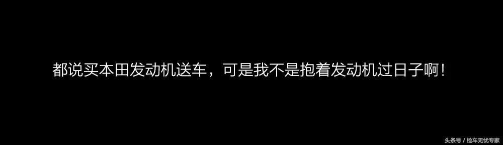 """除了""""本田CR-V机油增加""""日系另有这些通病?真是今非昔比了!"""