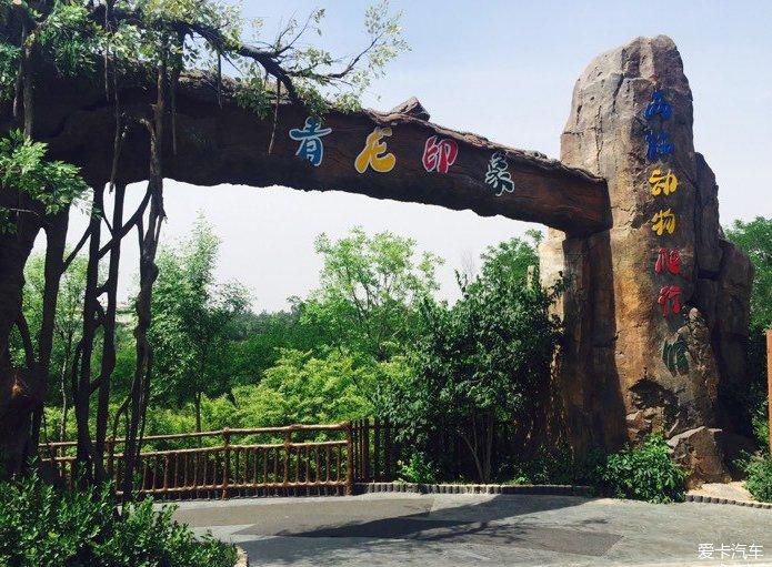 【山东长安车友会】自驾爱车75游济南野生动物园