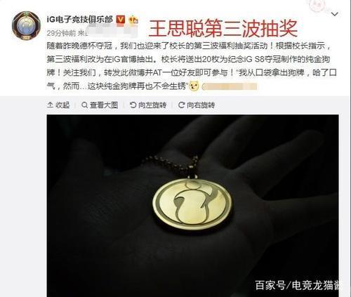LOL:王思聪第三波IG夺冠抽奖,明人不说暗话,我喜欢这金色奖牌|王思聪第三...