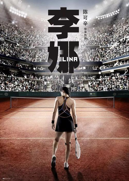 《中国乒乓》体育亮相,2020趣味重磅影片将成排球题材游戏图片