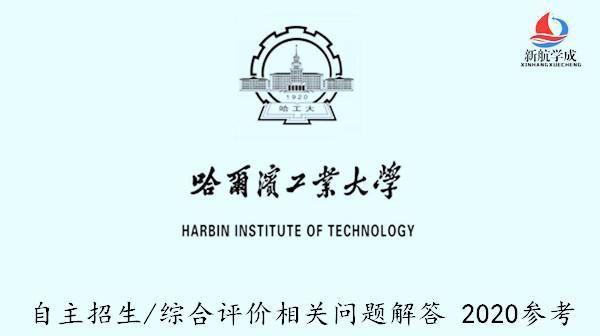 哈尔滨工业大学自主招生/综合评价相关问题解答 2020参考