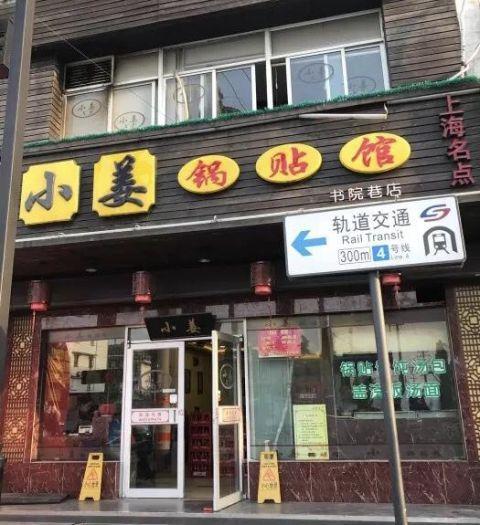 书院巷这家老牌街坊锅贴馆,为何如此受苏州食客的喜爱每日排队?