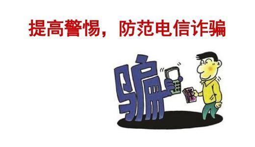 """【科技快讯】教育部预警:警惕电信和""""校园贷""""诈骗"""