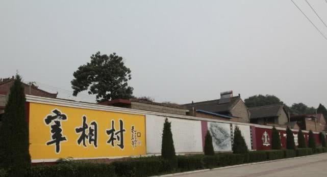 中国一个小村庄,村中一神秘家族,两千年出59个宰相59个将军